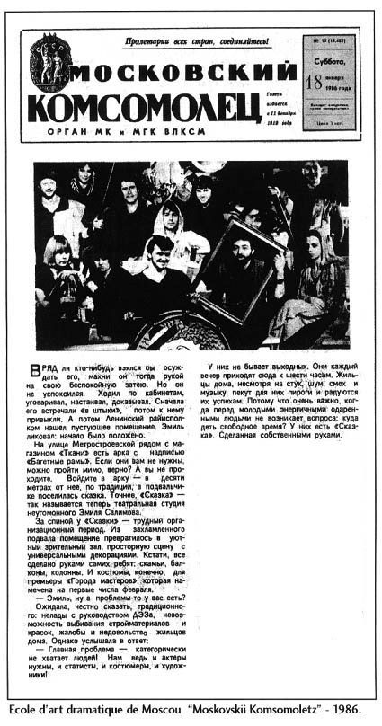 article_moskovskii_komsomolets_ecole_theatre