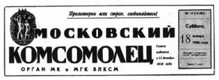 moscovski_komsomolets